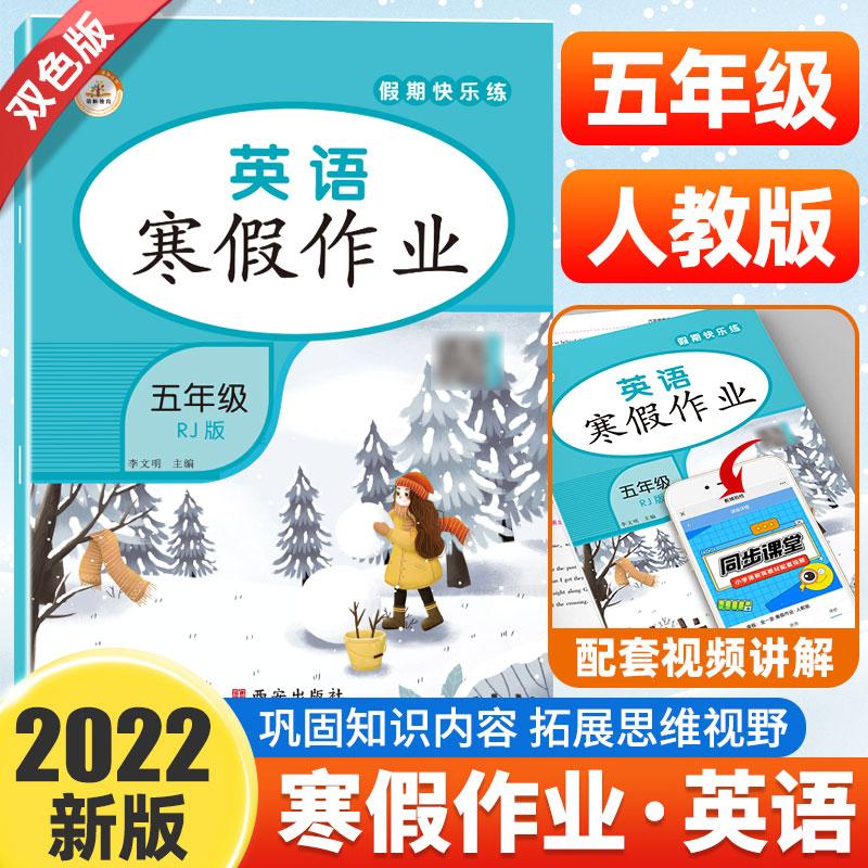 暑假作业五年级英语人教版 2019新版 联系电话:0371-55583310