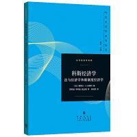现货正版 科斯经济学 法与经济学和新制度经济学 当代经济学系列丛书 集中分析企业 科斯定理 转型经济 经济政策分析 经