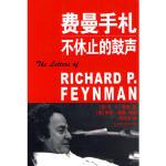 费曼手札不休止的鼓声 (美)费曼 叶伟文 湖南科技出版社