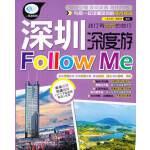 深圳深度游Follow Me