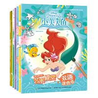 迪士尼公主艺术殿堂双语涂色书合辑(套装共六册)