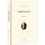 中国哲学史史料学(张岱年全集·增订版)