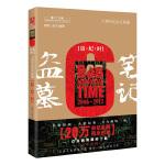 盗墓笔记六周年纪念大画集:盗・纪・时