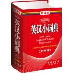 新课标商务国际英汉小词典(大字本)(单色本)