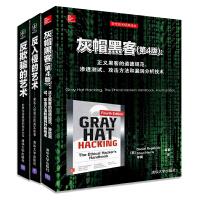 黑客传奇经典与攻防工具 欺骗的艺术 入侵的艺术 灰帽黑客道德规范、渗透测试、攻击方法和漏洞分析技术(套装共3册)