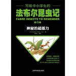 写给中小学生的法布尔昆虫记.第十卷 完美的生活