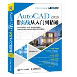 AutoCAD 2019中文版实战从入门到精通