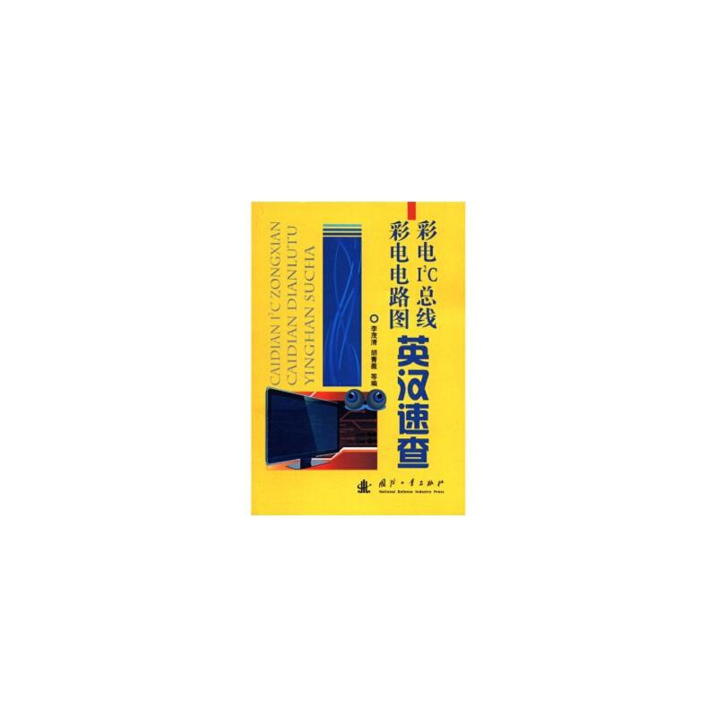 【rt4】彩电i2c总线 彩电电路图英汉速查 李茂清,胡菁薇, 国防工业