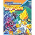 赛尔号Ⅱ--精灵童话 3 雷神的危机 其扬 南京大学出版社