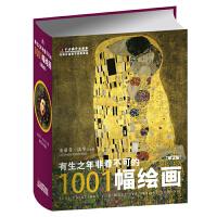 有生之年非看不可的1001幅绘画(第2版)