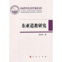 东亚道教研究(国家哲学社会科学成果文库)