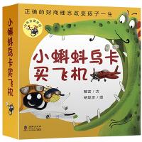 小蝌蚪乌卡买飞机(全5册)