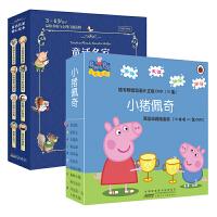 小猪佩奇第1辑+童画名家暖心绘本(2套)