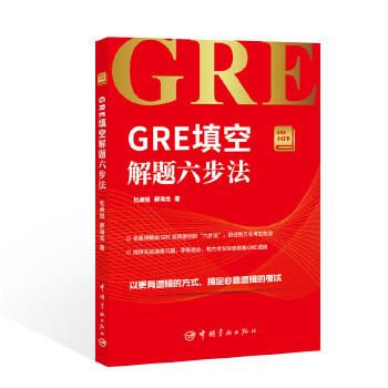 GRE填空解题六步法 GRE小红书系列