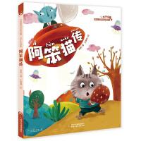 中国童话名家名篇--阿笨猫传(大字注音版)