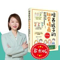 培�B孩子的社��情商(47��教�B��培�B孩子的社��能力,提升孩子的社��情商)