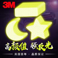 汽车夜光反光贴保险杠汽车划痕贴纸3M反光贴防撞条贴