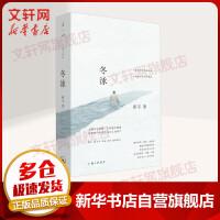 冬泳 上海三联书店有限公司
