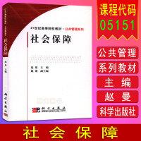 自考教材 00071 05151 社会保障 赵曼 科学出版社 广东 武汉 自考教材