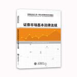 证券从业资格考试2018教材 金融市场基础知识