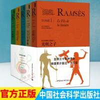拉美西斯五部曲(套装共5册 平装) 中国社会科学出版社