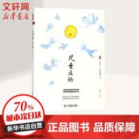 儿童立场 华东师范大学出版社
