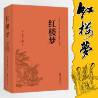 【50元任选5本】《红楼梦》 (精装)原著正版 初中学生必读无障碍阅读典藏版
