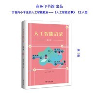 人工智能启蒙 (第二册)