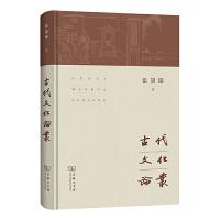 古代文化论丛 张崇琛 著 商务印书馆