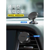 车载手机支架汽车吸盘式出风口磁吸车内通用车用车上用品支撑导航1