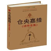 仓央嘉措诗传全集(精装) 9787511310934 闫晗编著 中国华侨