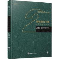 质性研究手册 2 研究策略与艺术 重庆大学出版社