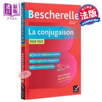【中商原版】【法文版】Bescherelle法语动词变位词典 Bescherelle: La conjugaison pour tous