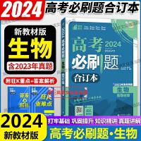 高考必刷题生物合订本全国通用版2022版