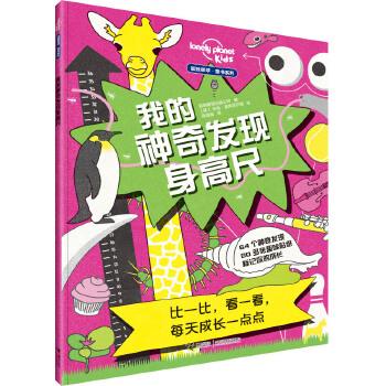 我的神奇发现身高尺(孤独星球童书系列)孤独星球品牌童书,别具创意的身高尺,和世界之ZUI比身高,用贴纸记录成长每一步