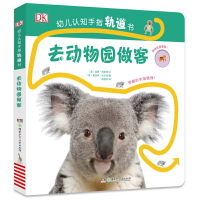 DK幼儿认知手指轨道书・去动物园做客(0-3岁智力开发,洞洞、触摸、认知启蒙)