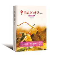 中国古代神话选编(袁珂 著)小学语文教科书阅读书系・名师讲读版