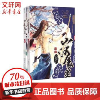 山河表里(2册) 云南美术出版社 【文轩正版图书】