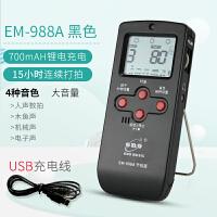 电子节拍器EM988A吉他小提琴架子鼓钢琴通用人声机械节奏器 EM-988A 酷黑(充电款)