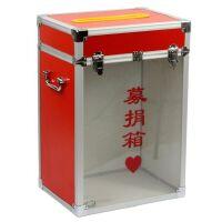和日升(中号)落地式 募捐箱 爱心箱 乐捐箱 捐款箱 慈善募资箱
