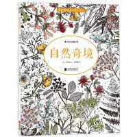 自然奇境:唯美经典涂色书、英美风靡全球、舒缓压力,激活潜在艺术天赋 (英)伊丽莎白詹姆斯(Elizabeth Jame