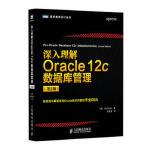 深入理解Oracle 12c数据库管理 Darl Kuhn 人民邮电出版社