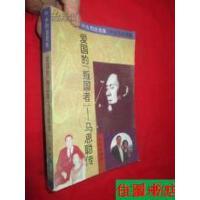 【二手旧书9成新】爱国的叛国者马思聪传 叶永烈著 作