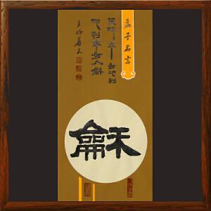 《和-天时不如地利 地利不如人和》王明善 中华两岸书画家协会主席R3142
