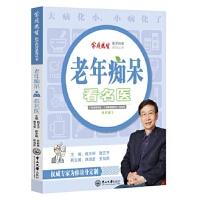 【二手旧书8成新】老年看名医 姚志彬,陆正齐 9787306061041 中山大学出版社