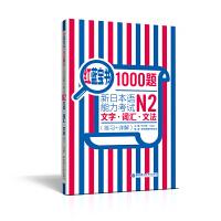 红蓝宝书1000题 新日本语能力考试N2文字 词汇 文法(练习+详解)日语红蓝宝书词汇语法日语考试辅