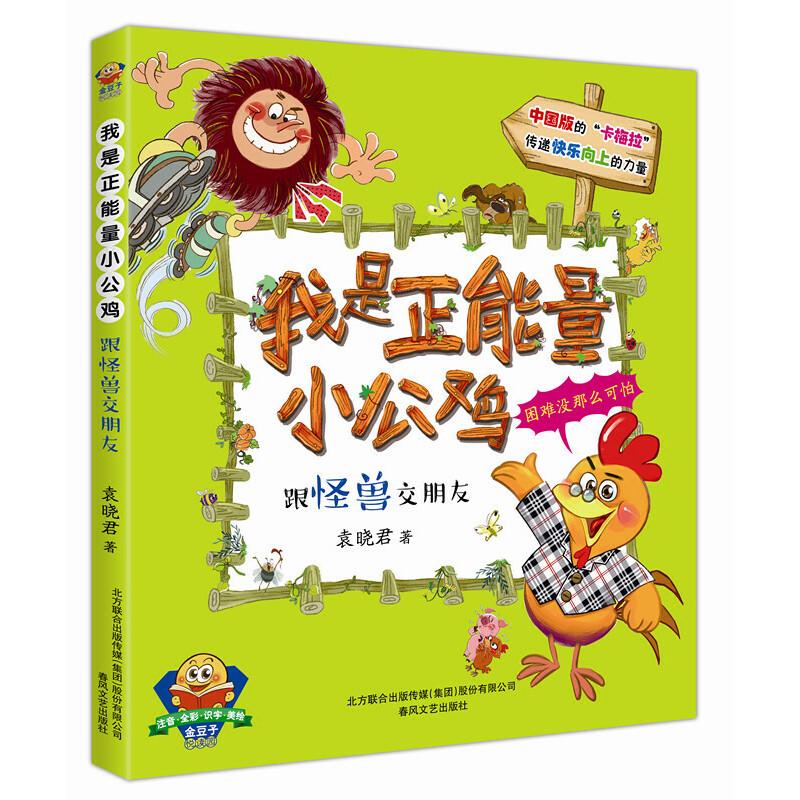 """我是正能量小公鸡.跟怪兽交朋友 中国版的""""卡梅拉"""",一只小公鸡的美妙世界,传递梦想、快乐、勇敢、善良、真诚的力量,儿童文学精彩呈现"""