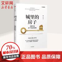 城里的房子 读懂中国房产财富的逻辑 中信出版社