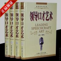 领导口才艺术全书 精装4册 领导工具书 当领导要有好口才 领导者口才训练 领导者逻辑口才 领导语言艺术 正版书籍