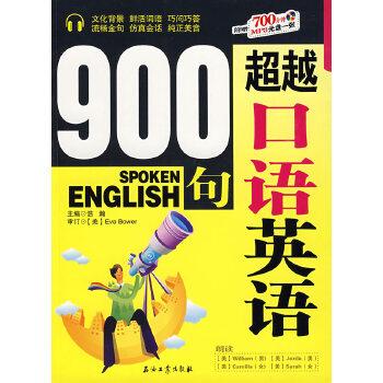 超越口语英语900句